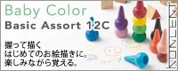 Baby Color(ベビーコロール)AOZORA(あおぞら)p12c