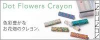 Dot Flowers Crayon[ドットフラワークレヨン] AOZORAあおぞら