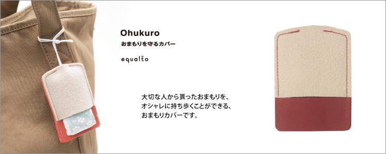Ohukuro equalto