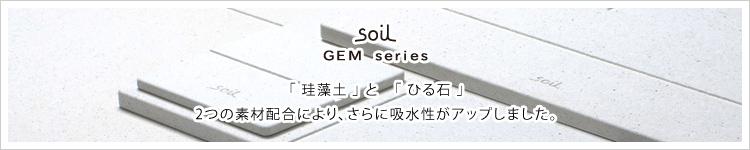 soil GEMシリーズ