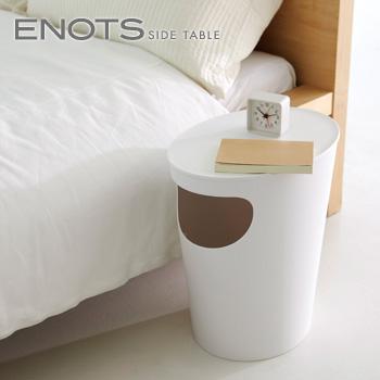エノッツ サイドテーブル
