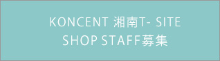 KONCENT SHOP STAFF募集