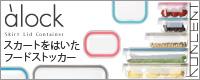 a'lock(アロック) 耐熱ガラス食器