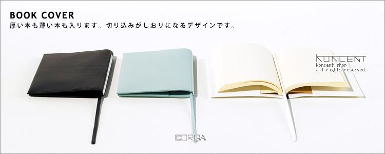 CORGA(コルガ)ブックカバー