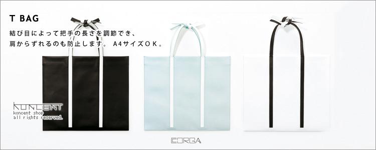 CORGA(コルガ)Tバッグ