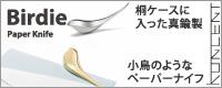 Birdie (バーディー)ペーパーナイフ真鍮 アッシュコンセプト