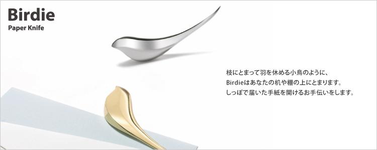 バーディー ペーパーナイフ