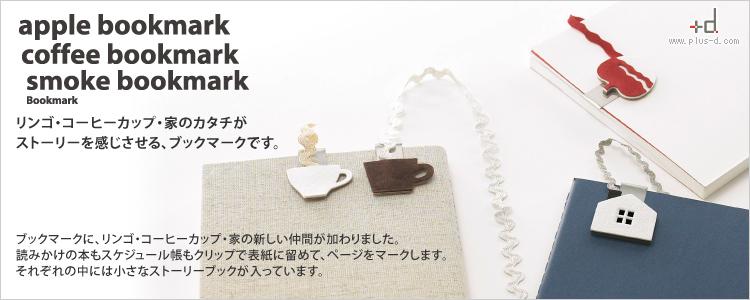 Bookmark ブックマーク +d