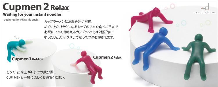 Cupmen2 カップメン2 リラックス