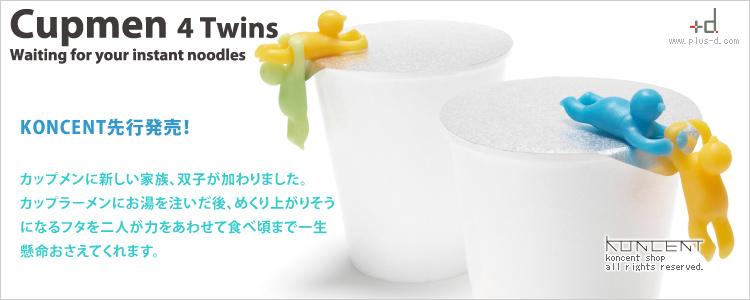Cupmen4 ツインズ
