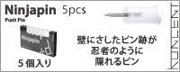 Ninjapin(ニンジャピン)