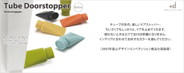 Tube Doorstopper(チューブドアストッパー)