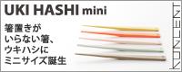 ウキハシ ミニ UKI HASHI mini +d