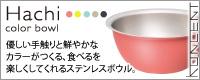 hachi EAトCO ヨシカワ
