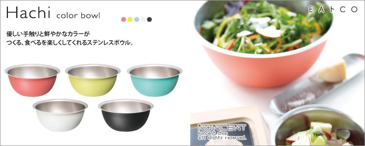 hachi カラー ボウル eaトco ヨシカワ