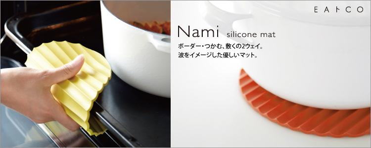 nami シリコンマット EAトCO ヨシカワ