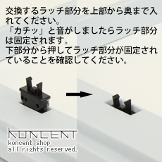 Kcud<クード>スクエア ラッチ部品 I'mD(アイムディー)