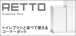 RETTO �ȥ���֥饷