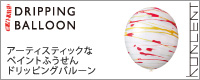 ドリッピングバルーン 風船 マルサ斉藤ゴム