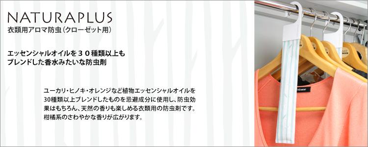 NATURAPLUS 防虫 消臭 [日本グリーンパックス]