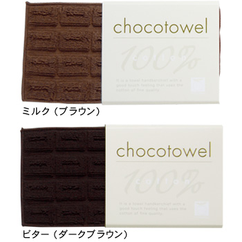 chocotowel ���祳������