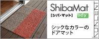 tidy ShibaRug シバラグ テラモト