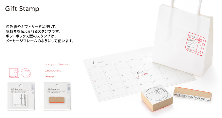 Gift Stamp �ޥ륢��