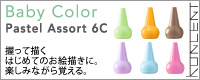 Baby Color(ベビーコロール)AOZORA(あおぞら)p6c