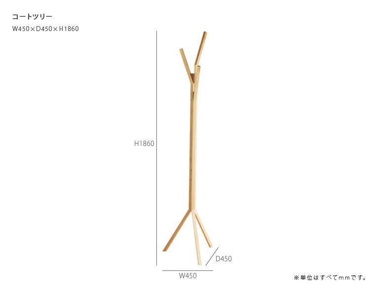 COAT TREE コートツリー アッシュコンセプト +d