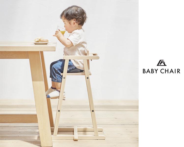 BABY CHAIR ベビーチェア アッシュコンセプト +d