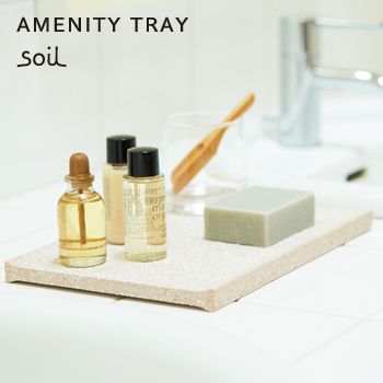 soil アメニティートレー