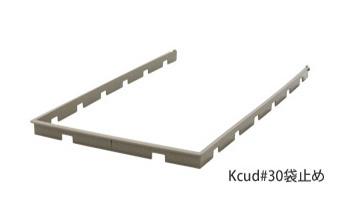 Kcud<クード>#20、#30用袋止め I'mD(アイムディー)