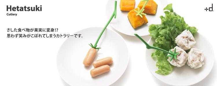 ヘタツキ Hetatsuki +d アッシュコンセプト