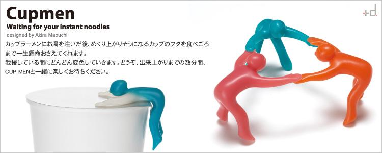 Cupmen カップメン かっぷめん かっぷらーめん ふた