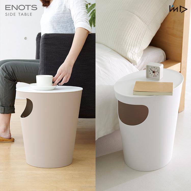 ENOTS<エノッツ>サイドテーブル