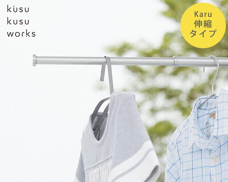 Karu アルミ物干し竿 アッシュコンセプト kusu kusu works