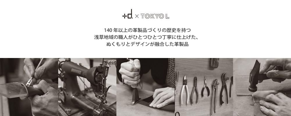 +d×TOKYO L(プラスディー×トウキョウエル)