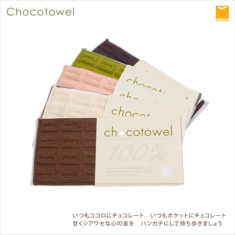 chocotowel チョコタオル