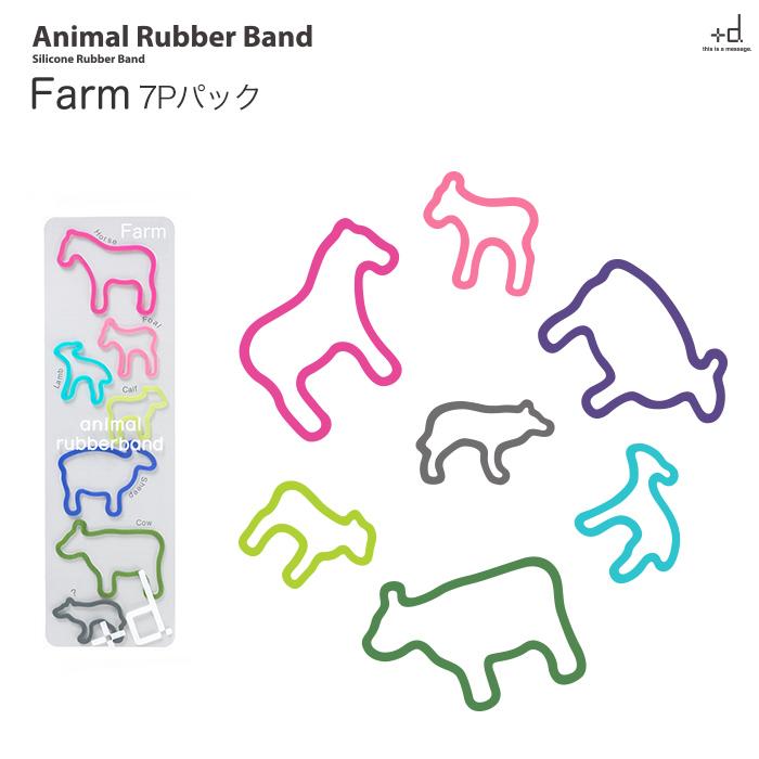 Animal Rubber Band Farm  7Pパック シリコンラバーバンド