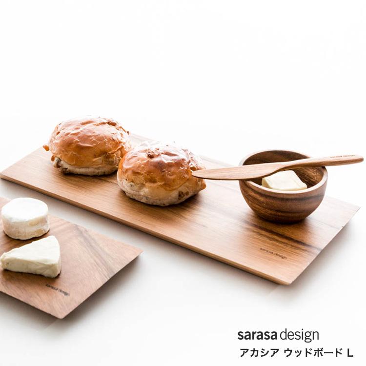 ウッドボード S Wood Board L サラサデザイン sarasa design