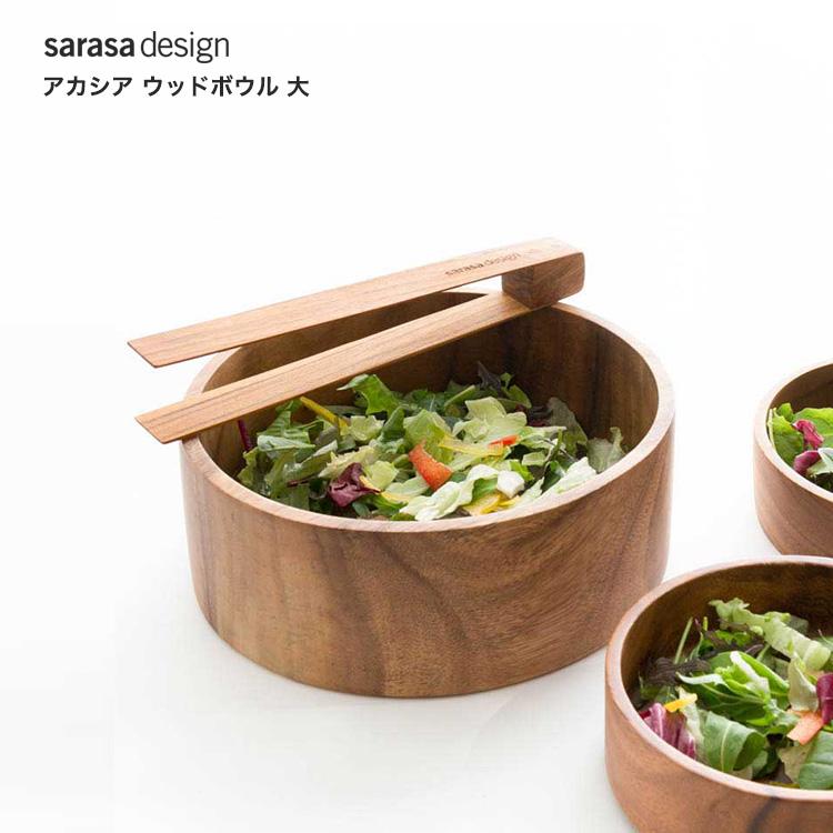 アカシア ウッドボウル 大 Wood Bowl L サラサデザイン sarasa design