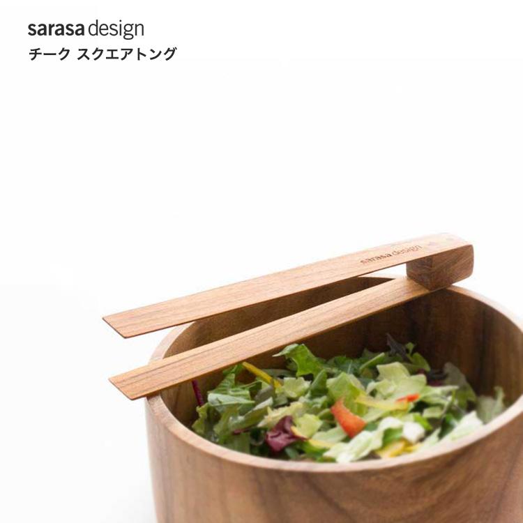 チーク スクエアトング Teak wood Square Tong サラサデザイン sarasa design