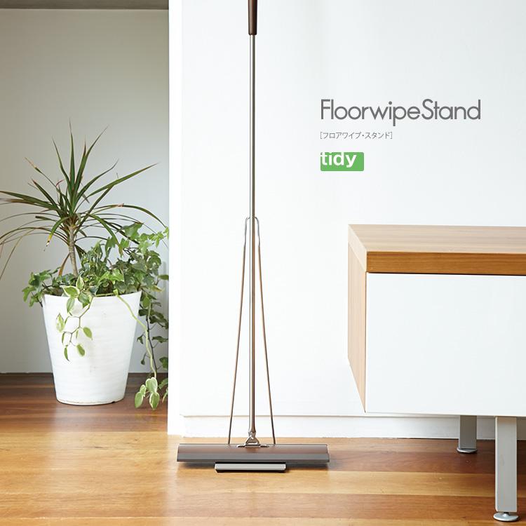 Floorwipe Stand フロアワイプ・スタンド
