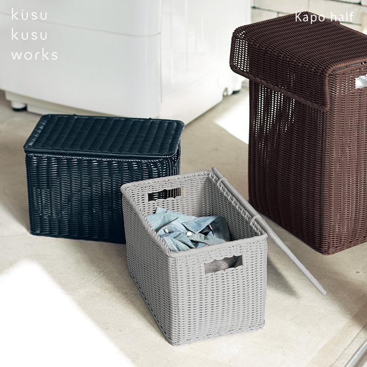 Kapo half 樹脂製ランドリーボックス カポ ハーフ アッシュコンセプト kusu kusu works クスクスワークス