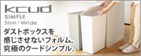 kcudシンプル スリム/ワイド