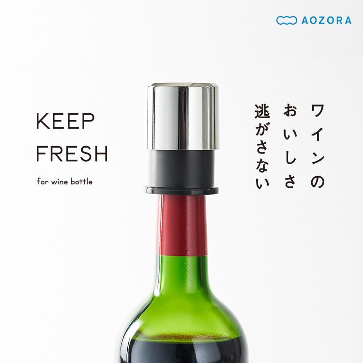 AOZORA KEEP FRESH  for wine bottle アオゾラ キープフレッシュ ワインボトル ボトルキャップ わいん ぼとる キャップ