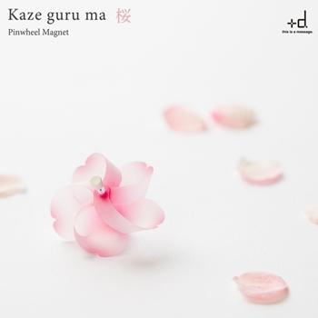 カゼグルマ 桜