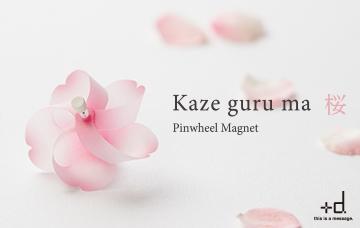 kaze guru ma | カゼグルマ +d (プラスディー) kazeguruma