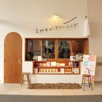 トミオカくりーにんぐ  洗濯粉洗剤 ミルク缶入り  富岡 北海道 せんざい ランドリー みるくかん かわいい入れ物