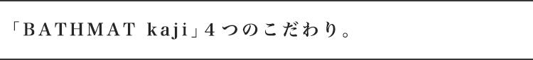 soil BATH MAT kaji あらいだし かじ ばすまっと しろいし くろいし 日本製 職人